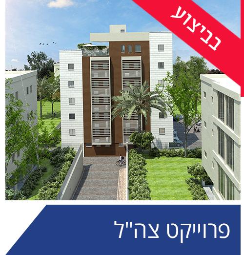 zahal-new
